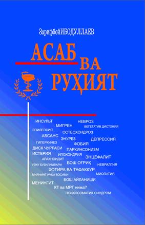 Photo of Saytimizda yangi kitob mutoalaasi «Asab va ruhiyat»